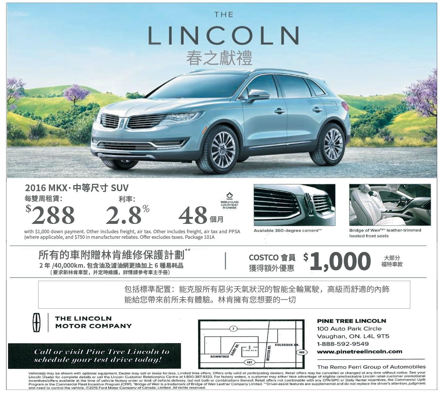 2016 Lincoln Cars: 林肯春之献礼 2016款Lincoln MKX中等尺寸SUV 双周租赁288元