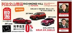 Richmond Hill Toyota車行 2017豐田車型一年/16000公裏換油一次