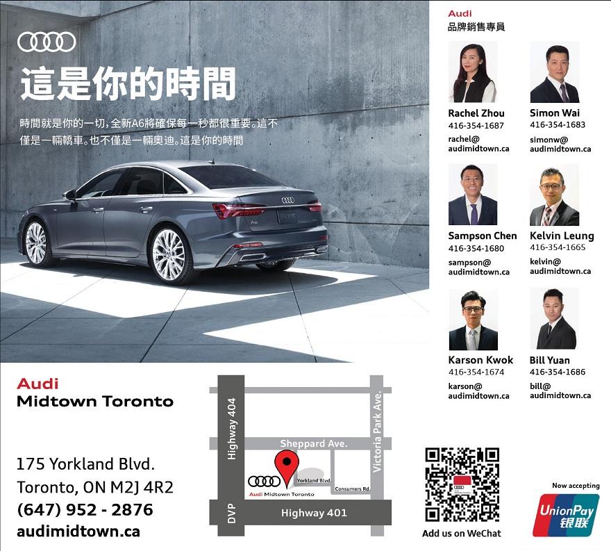 多伦多最大奥迪车行:Audi Midtown Toronto 2019年2月最新促销信息,不断更新中